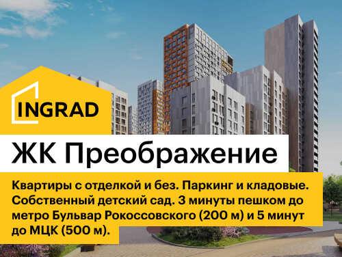 ЖК «Преображение» — квартиры с отделкой и без Проект комфорт-класса